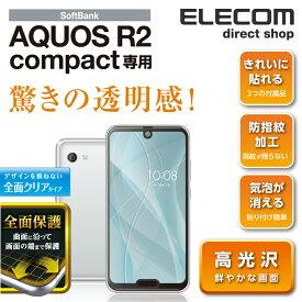 エレコム AQUOS R2 compact 用 フルカバーフィルム ソフトバンク 光沢 液晶保護 PM-AQR2CFLRGN