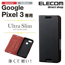 エレコム Google Pixel 3用 ソフトレザーカバー 薄型 磁石付 スマホ スマートフォン マグネット ブラック スマホケース PM-GPL3PLFUBK