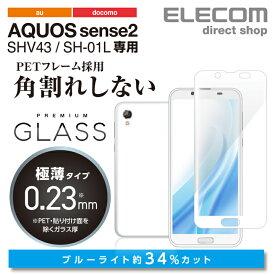 AQUOS sense2用 フルカバーガラスフィルム フレーム付 スマートフォン スマホ アンドロイド Android PM-SH01LFLGFBLW