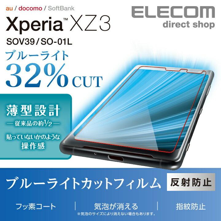Xperia XZ3用 フィルム 指紋防止 反射防止 薄型 液晶保護フイルム ブルーライトカット スマートフォン スマホ Android PM-XZ3FLBL01