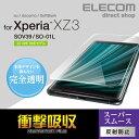 エレコム Xperia XZ3用 フルカバー フィルム 衝撃吸収 スムース 防指紋 反射防止 液晶...