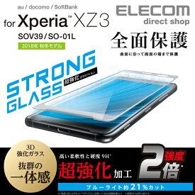エレコム Xperia XZ3用 フルカバー ガラスフィルム BLカット 0.33mm 液晶保護 スマートフォン スマホ アンドロイド Android シルバー PM-XZ3FLGGRBLSV