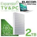エレコム 3.5インチ HDD 外付け ポータブル ハードディスク USB3.1対応 Seagate シーゲイト Expansion MXシリーズ テレビ 録画 外付けハードディスク アクオス レグザ