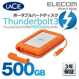 ラシー LaCie Rugged Thunderbolt SSD 500GB USB-C SSD USB3.1(Gen2) USB3.0 USB2.0 2.5インチポータブル エスエスディー Apple Macシリーズ STFS500400