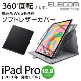 iPad Pro 12.9インチ 2018年モデル ソフトレザーカバー(360度回転) フラップカバー アイパッド アイパット ブラック TB-A18L360BK