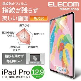 iPad Pro 12.9インチ 2018年モデル 防指紋 光沢 保護フイルム 液晶保護フィルム アイパッド アイパット TB-A18LFLFANG