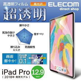 iPad Pro 12.9インチ 2018年モデル 超透明 ファインティアラ(耐擦傷) Fine Tiara 高光沢 液晶保護フイルム アイパッド アイパット TB-A18LFLFIGHD
