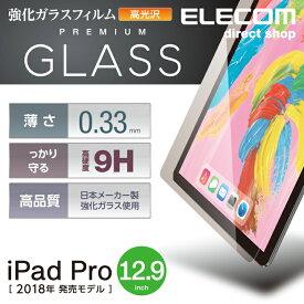 iPad Pro 12.9インチ 2018年モデル ガラスフィルム 0.33mm 液晶保護ガラス アイパッド アイパット TB-A18LFLGG