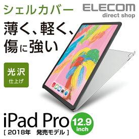 iPad Pro 12.9インチ 2018年モデル シェルカバー アイパッド アイパット 保護 TB-A18LPVCR