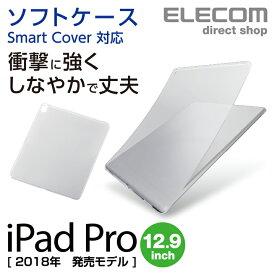 iPad Pro 12.9インチ 2018年モデル ソフトケース TPU素材 アイパッド アイパット 保護 TB-A18LUCCR