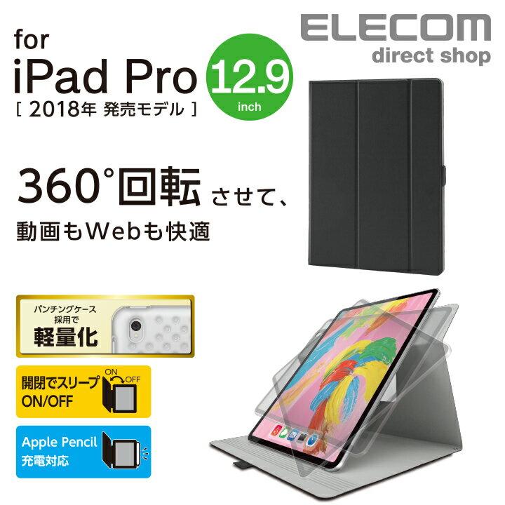 エレコム iPad Pro 12.9インチ 2018年モデル用 フラップ カバー ソフトレザー 360度回転 スリープ対応 タブレット ブラック TB-A18LWVSMBK