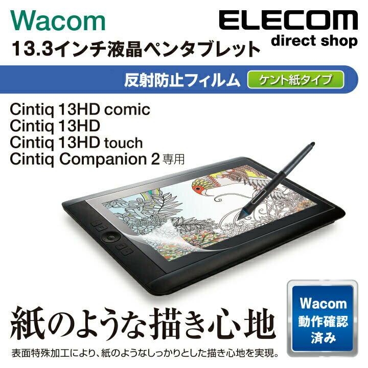 エレコム Wacom Cintiq 13HD用フィルム ペーパーライク 反射防止 ケント紙タイプ ペンタブレット ペンタブ ワコム ワコム シンティック 保護フイルム TB-WC13FLAPLL