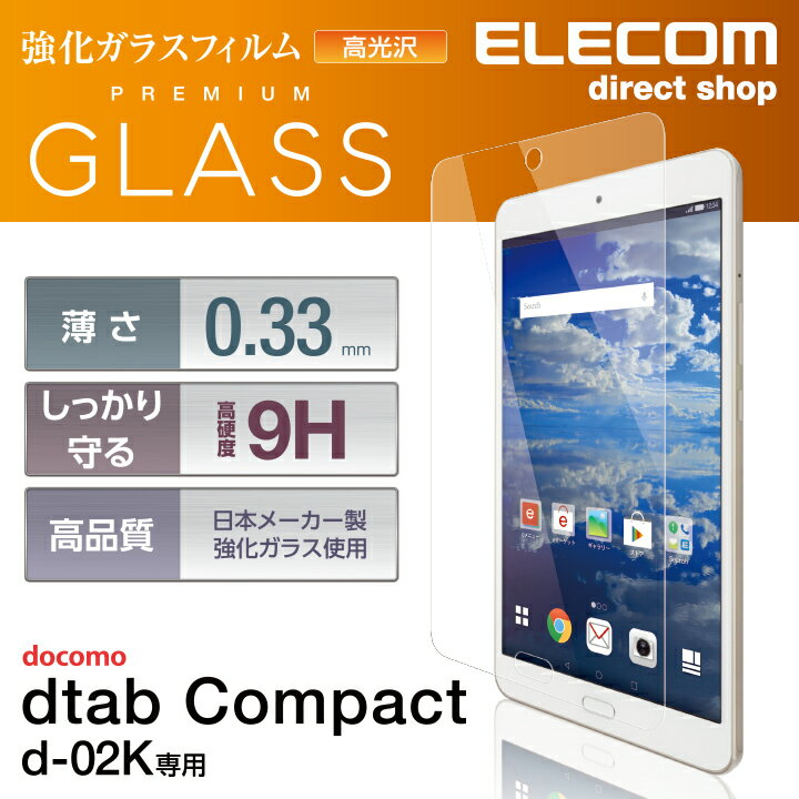 dtab Compact(d-02K)用ガラスフィルム 0.33mm 液晶保護ガラス タブレット TBD-HW68FLGGN