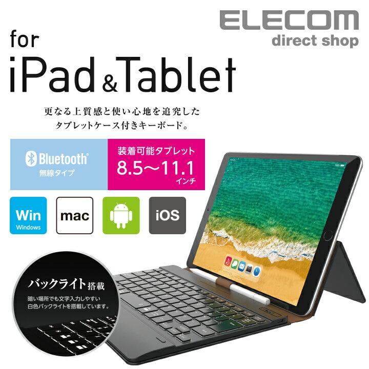 エレコム タブレットケース 付き ワイヤレス Bluetooth キーボード ケース 一体型 無段階角度調整 マルチペアリング対応 バックライト ブルートゥース 汎用 ブラック TK-CAP03BK