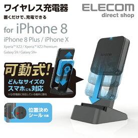 エレコム Qi規格対応 ワイヤレス充電器 (5W・スタンドタイプ) コイル可動式 スタンドタイプ チー スマホ スマートフォン ブラック W-QS03BK