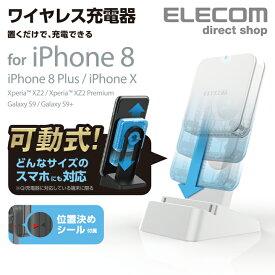 エレコム Qi規格対応 ワイヤレス充電器 (5W・スタンドタイプ) コイル可動式 スタンドタイプ チー スマホ スマートフォン ワイヤレス 充電器 ホワイト W-QS03WH