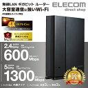 エレコム 11ac 1300+600Mbps 無線LAN ギガビット ルーター 親機 11ac.n.a.g.b 有線Giga ワイファイ wi-fi スマホ WRC-…