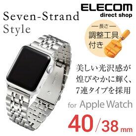 エレコム Apple Watch 40mm 38mm 用 ラグジュアリーステンレスバンド ステンレス7連 交換ベルト 替えバンド 替えベルト apple watch series 5 対応 アップルウォッチ アップルウォッチ5 バンド ベルト シルバー AW-40BDSS7SV