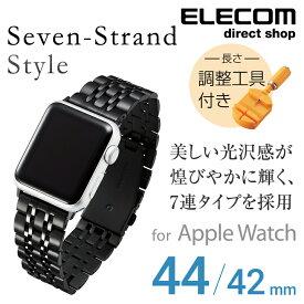 エレコム Apple Watch 44mm 42mm 用 ラグジュアリーステンレスバンド ステンレス7連 交換ベルト 替え apple watch series 5 対応 アップルウォッチ アップルウォッチ5 バンド ベルト ブラック AW-44BDSS7BK