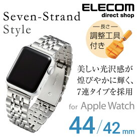エレコム Apple Watch 44mm 42mm 用 ラグジュアリーステンレスバンド ステンレス7連 交換ベルト 替え apple watch series 5 対応 アップルウォッチ アップルウォッチ5 バンド ベルト シルバー AW-44BDSS7SV