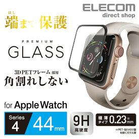 エレコム Apple Watch 44mm 用 フルカバーガラスフィルム フレーム付き 液晶 保護フィルム apple watch series 5 対応 アップルウォッチ アップルウォッチ5 フィルム ブラック AW-44FLGFRBK