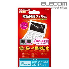 エレコム 2019年モデル カシオ 用 電子辞書フイルム 電子辞書 用 液晶保護 フィルム Lサイズ CASIO DJP-TP032