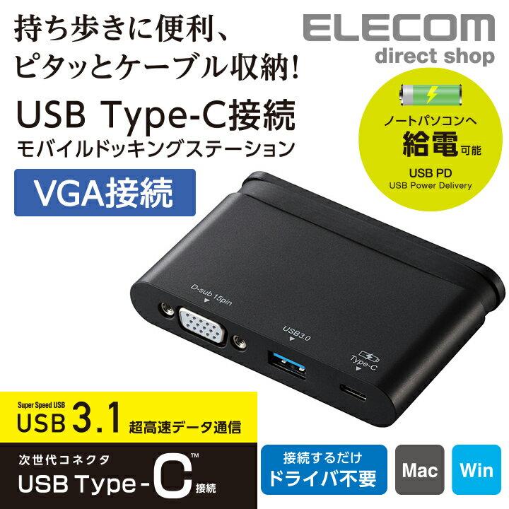 エレコム USB Type-C 接続モバイル ドッキングステーション 充電&データ転送用Type-C1ポート USB(3.0)1ポート D-sub1ポート ケーブル収納 ブラック DST-C07BK 【店頭受取対応商品】