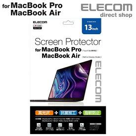 エレコム MacBookAir Retina 13inch 用 フィルム 13インチ Pro13inch Touch Bar非搭載 保護フイルム エアーレス フッ素抗菌 高光沢 マックブックエア EF-MBAR13FLTG