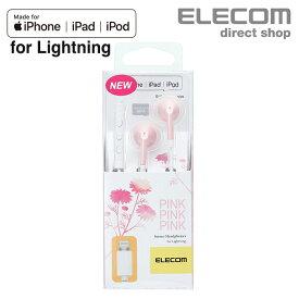 """エレコム Lightning 接続 ヘッドホンマイク""""PINK PINK PINK"""" ステレオヘッドホン マイク付 ライトニング ケーブル セミオープン型 iphone アイフォン 13.6mmドライバ FAST MUSIC F11I スイートピンク EHP-LF11IMAP3"""