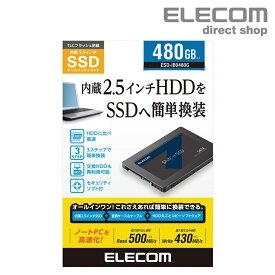 エレコム 2.5インチ SerialATA 接続 内蔵 SSD 480GB HDD ハードディスクから 簡単 換装 変換 ケース USB3.1 Gen1(USB3.0/2.0互換) ケーブル 付属 2.5inch セキュリテイソフト付 ESD-IB0480G