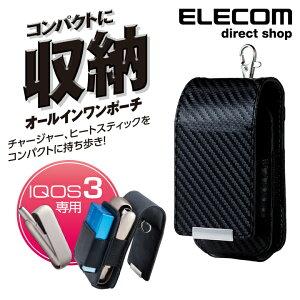 エレコム IQOS3 アイコス3 用 オールインワン ポーチ 電子タバコ アクセサリ タバコケース カーボンブラック ET-IQ3AP1CBK