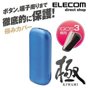 エレコム IQOS3 アイコス3 用 極み ハードカバー 電子タバコ アクセサリ タバコケース ブルー ET-IQ3PV1BU
