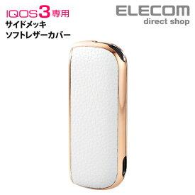 エレコム IQOS3 用 サイドメッキ ソフトレザー カバー ケース 専用ケース 電子タバコ アクセサリ アイコス アイコス3 ホワイト×ゴールド ET-IQ3UCMWH