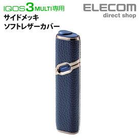 エレコム IQOS3 MULTI 用 サイドメッキ ソフトレザーカバー ケース 専用ケース 電子タバコ アクセサリ アイコス3マルチ IQOS3マルチ ブルー×ゴールド ET-IQM3UCMBU