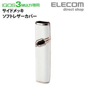 エレコム IQOS3 MULTI 用 サイドメッキ ソフトレザーカバー ケース 専用ケース 電子タバコ アクセサリ アイコス アイコス3マルチ IQOS3マルチ ホワイト×ゴールド 父の日 ET-IQM3UCMWH