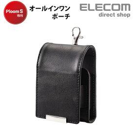 エレコム Ploom S 用 オールインワン ポーチ 電子タバコ アクセサリ PloomS プルームエス ブラック ET-PSAP1BK