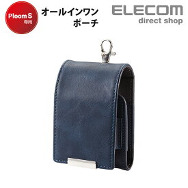 エレコム Ploom S 用 オールインワン ポーチ 電子タバコ アクセサリ PloomS プルームエス ブルー ET-PSAP1BU