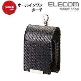 エレコム Ploom S 用 オールインワン ポーチ 電子タバコ アクセサリ PloomS プルームエス カーボンブラック ET-PSAP1CBK