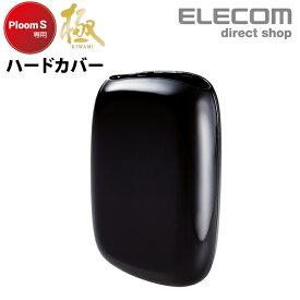 エレコム Ploom S 用 極み ハードカバー 電子タバコ アクセサリ PloomS プルームエス ハードカバー ブラック ET-PSPVKBK