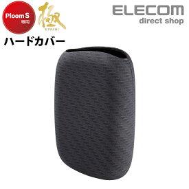 エレコム Ploom S 用 極み ハードカバー 電子タバコ アクセサリ PloomS プルームエス ハードカバー カーボンブラック ET-PSPVKCBK