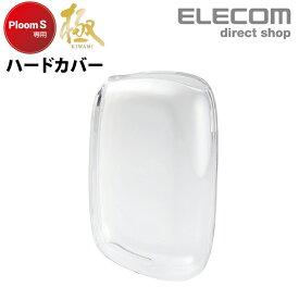 エレコム Ploom S 用 極み ハードカバー 電子タバコ アクセサリ PloomS プルームエス ハードカバー クリア ET-PSPVKCR