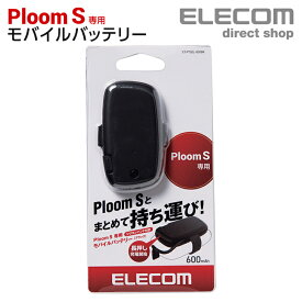 エレコム プルームS 用 ploom s モバイルバッテリー 専用シリコンバンド 付き 電子タバコアクセサリ プルームエス 600mAh 最大1.5A出力の高出力モデル ブラック ET-PT02L-600BK