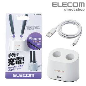 エレコム PloomTECH 専用 卓上チャージャー 電子タバコ アクセサリ Ploom TECH プルームテック 卓上 充電器 ホワイト ET-PTH01WH