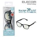 エレコム ブルーライト対策メガネ スタンダード ブルーライトカット 眼鏡 クリアレンズ ウェリントンフレーム ブラック G-BUC-W02BK