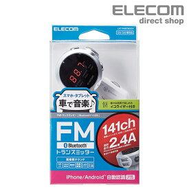 エレコム Bluetooth FM トランスミッター イコライザー FMトランスミッター 車載 車 ドライブ スマートフォン 音楽 iphone android ブルートゥース USB 2ポート付 2.4A 充電器 Type-A 重低音モード 対応 イコライザー 付 141チャンネル シルバー LAT-FMBTB05SV