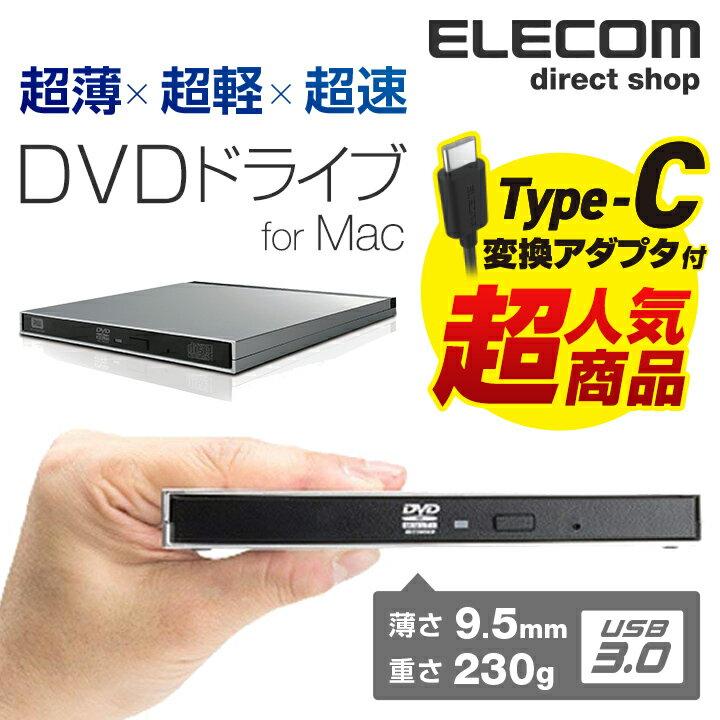 ロジテック Mac専用 ポータブルDVDドライブ USB3.0 Type-C変換ケーブル付属 シルバー LDR-PUD8U3MSV