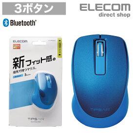 """エレコム Bluetooth 3ボタン BlueLED マウス """"TIPS AIR"""" ティップス エアー ノート PC ワイヤレス ワイヤレスマウス ブルートゥース ブルー M-TP10BBBU"""