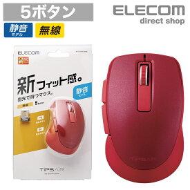"""エレコム 無線マウス 静音マウス ワイヤレス 5ボタン BlueLED マウス """"TIPS AIR"""" 無線 ティップス エアー ノート PC ワイヤレス マウス 静音 レッド M-TP20DBSRD"""