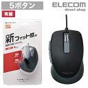 """エレコム 有線マウス 5ボタン BlueLED マウス """"TIPS AIR"""" ティップス エアー ノート PC 有線 マウス ブラック M-TP20UBBK"""