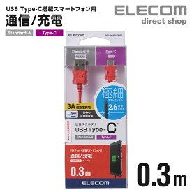 エレコム スマートフォン・タブレット 用 極細 USB Type-C ケーブル USB A-C スマホ 3A対応 急速充電 充電 typec 認証品 充電ケーブル 通信 細い コンパクト スリム カラフル 0.3m レッド MPA-ACXCL03NRD